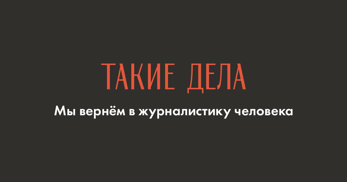 Картинки по запросу takiedela.ru