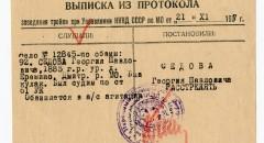 выписки из протоколов заседания тройки 1937 г.;  фото: из архива П.Ж. Озола/фонды Сахаровского  центра