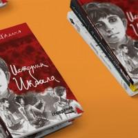 TD_zaglushka_books_Istoriya_Ikbala