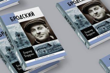 TD_zaglushka_books_Brodsky