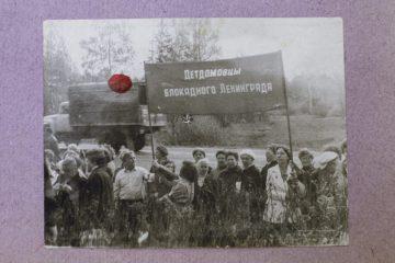 Альбом посвещенный всречам организованным региональной общественной организацией воспитанников детских домов блокадного Ленинграда