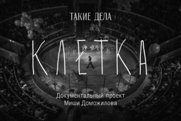 TD_zaglushka_thecage_archive