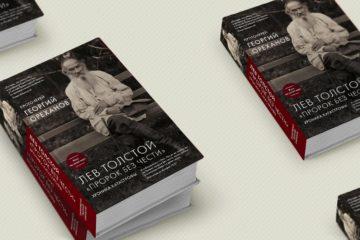 TD_zaglushka_books_Tolstoy_1920