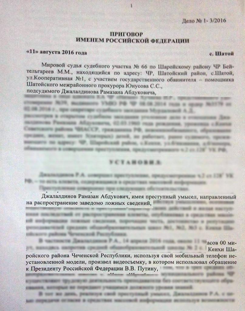 Критиковавшего Кадырова жителя Чечни осудили заклевету