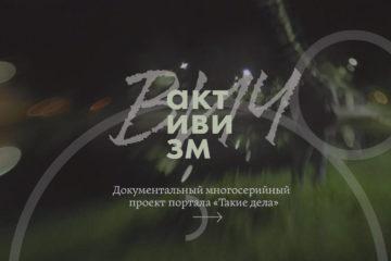 zaglushka_hiv_activism