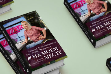 TD_zaglushka_book_Na_moem_meste
