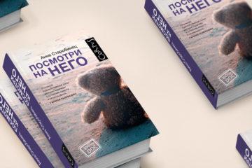 TD_zaglushka_book_Posmotri_na_nego