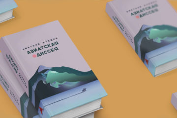 TD_zaglushka_books_Asian_Odyssey