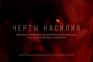 TD_zaglushka_violence