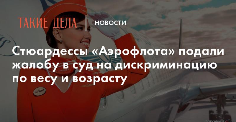 Стюардессы «Аэрофлота» подали жалобу в суд на дискриминацию по весу и возрасту