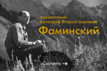 td_pic_Faminsky
