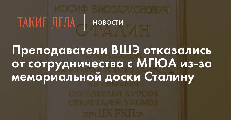 Преподаватели ВШЭ отказались от сотрудничества с МГЮА из-за мемориальной доски Сталину