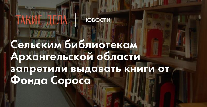 Сельским библиотекам Архангельской области запретили выдавать книги от Фонда Сороса