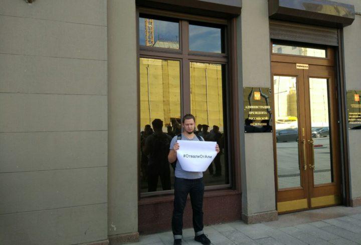 В российской столице проходят пикеты взащиту корреспондента «Новой газеты» Али Феруза