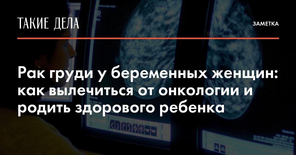 Роды после рака молочной железы