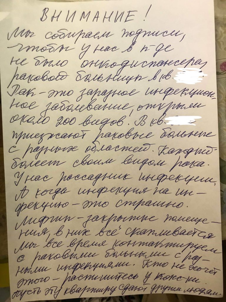 Боятся заразиться: москвичи собрали подписи против квартиры с онкобольными детьми