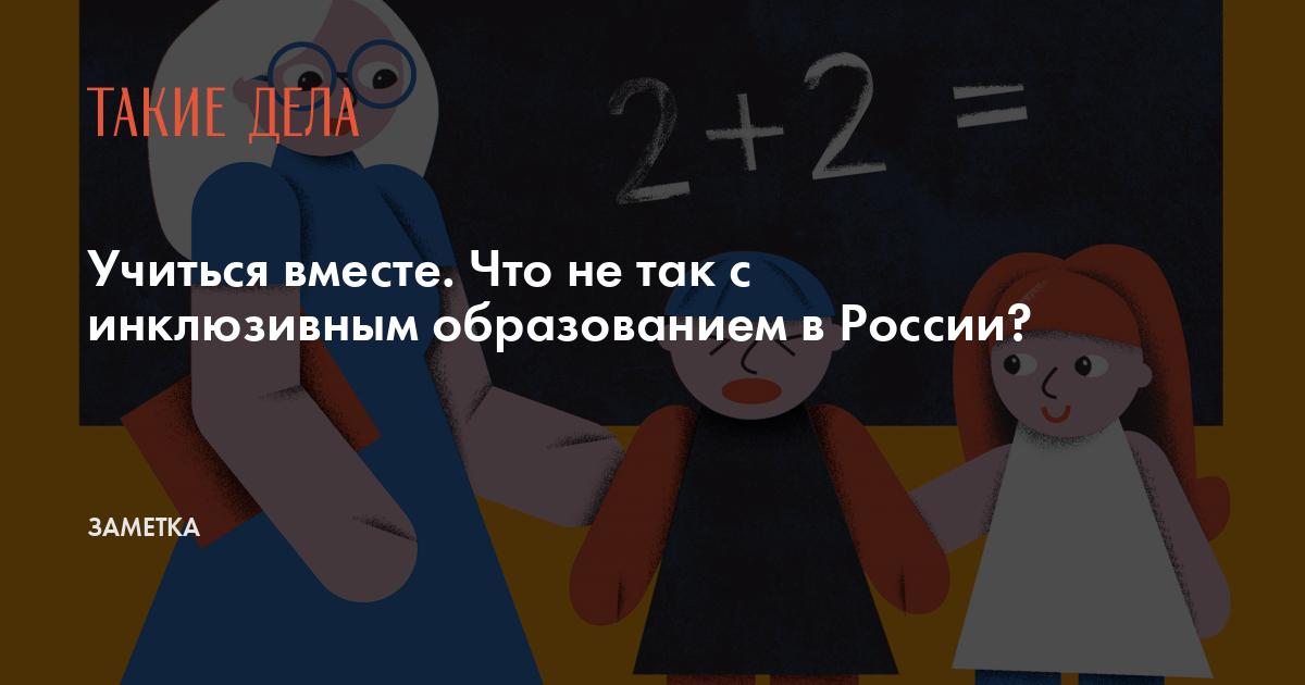Примеры инклюзивного образования в россии 2019