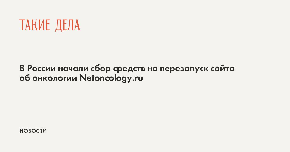 В России начали сбор средств на перезапуск сайта об онкологии Netoncology.ru