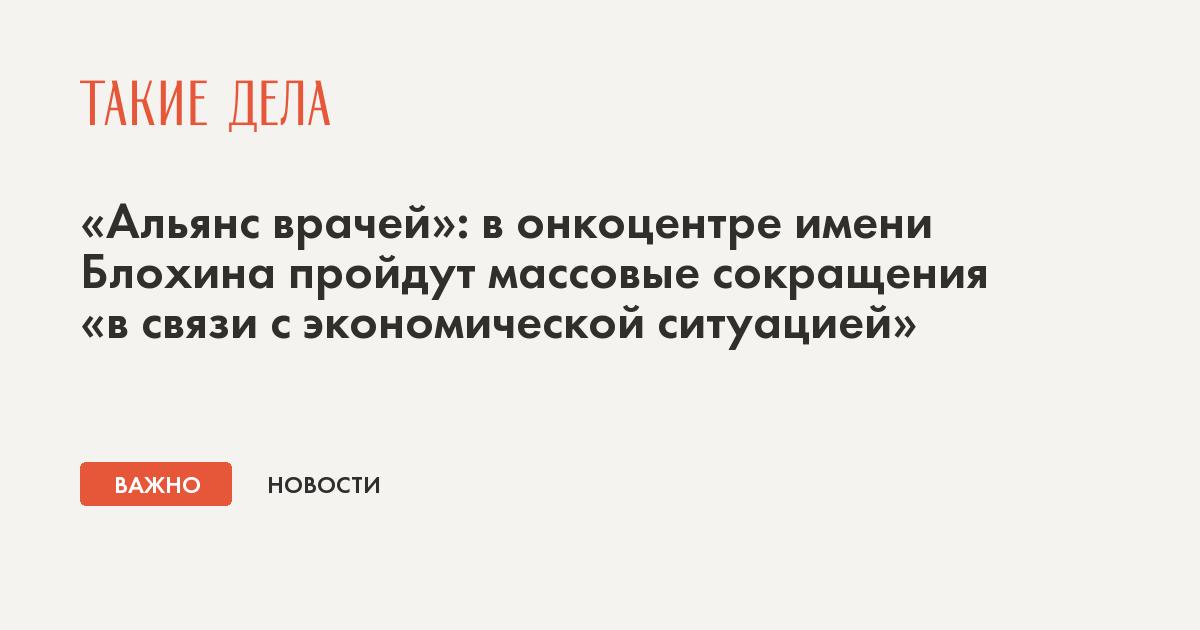 «Альянс врачей»: в онкоцентре имени Блохина пройдут массовые сокращения «в связи с экономической ситуацией»