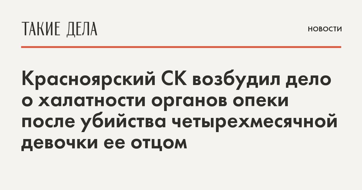 Красноярский СК возбудил дело о халатности органов опеки после убийства четырехмесячной девочки ее отцом