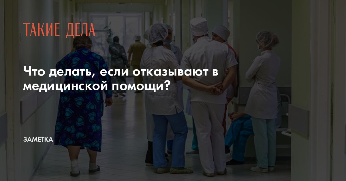 Что делать, если отказывают в медицинской помощи?