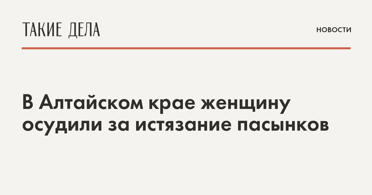 В Алтайском крае женщину осудили за истязание пасынков