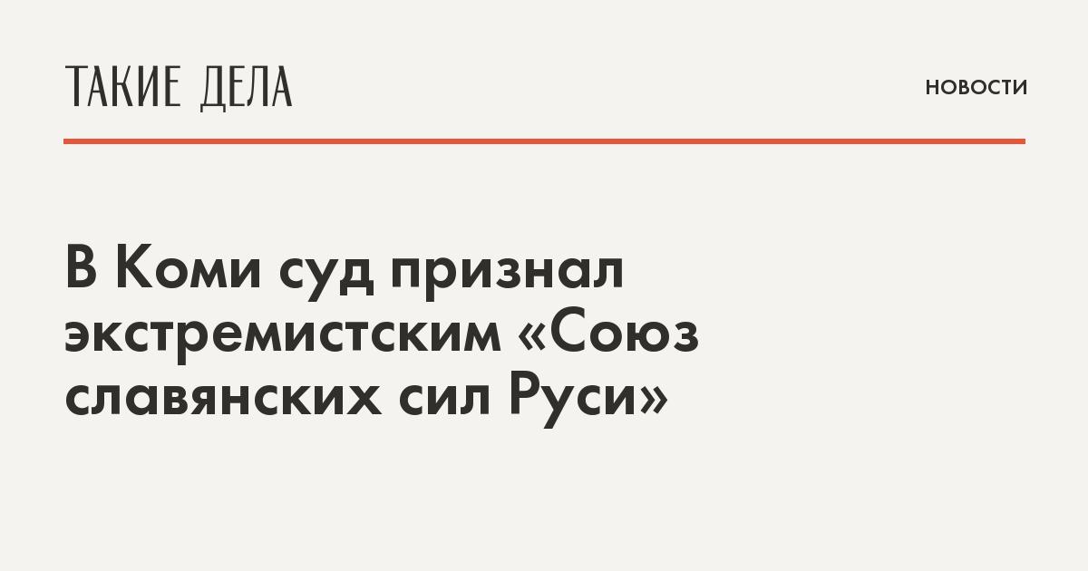 В Коми суд признал экстремистским «Союз славянских сил Руси»