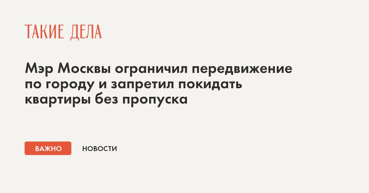Мэр Москвы ограничил передвижение по городу и запретил покидать квартиры без пропуска